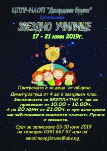 poster_star_school
